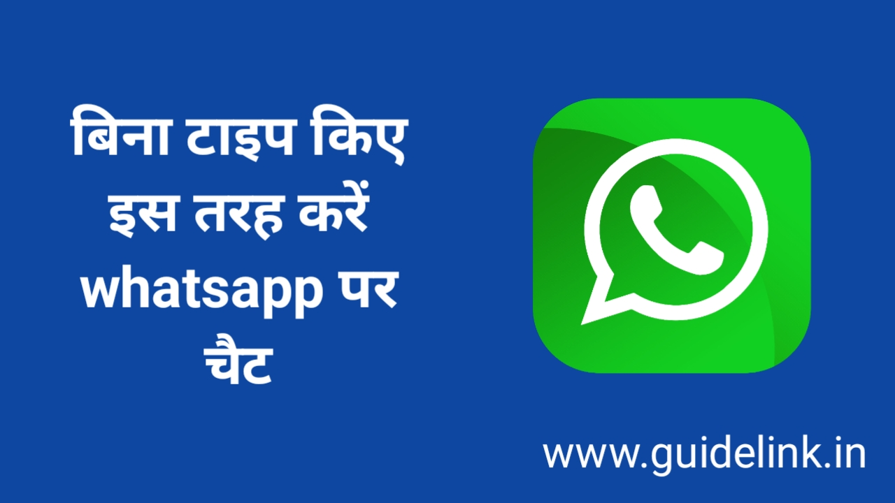 Send whatsapp message without typing